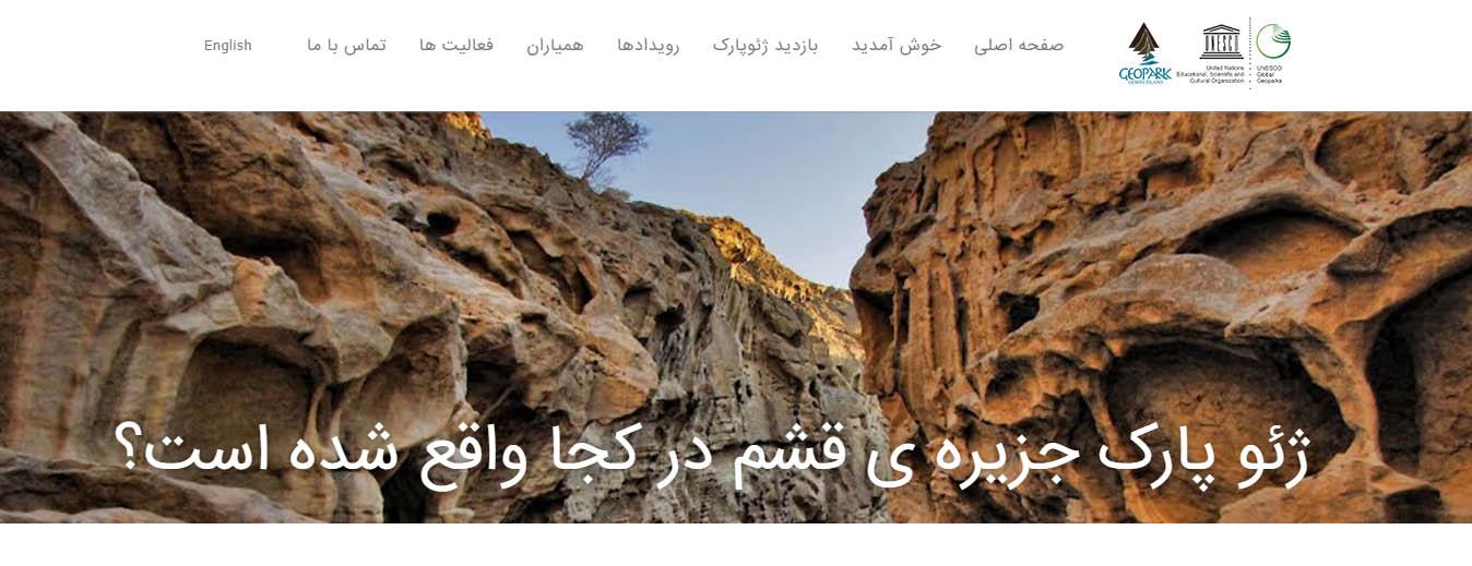 ZG-IranGeoHeritage-02